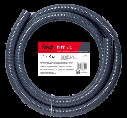 FUBAG FHT 2/8 напорно-всасывающий армированный спиралью ПВХ