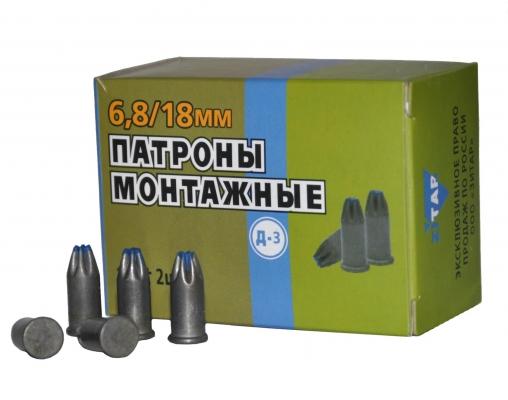 Строительные монтажные патроны 6.8x18 мм для ПЦ-08