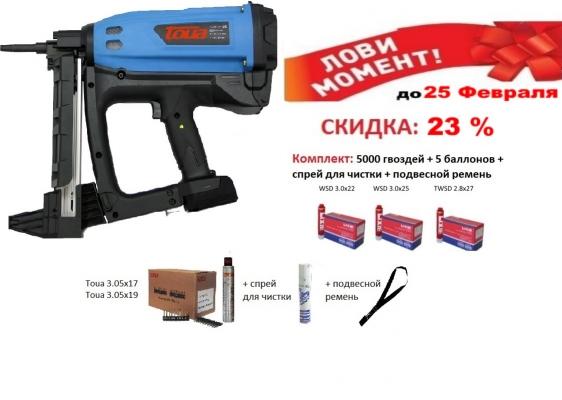 Монтажный пистолет TOUA GSN50E + специальный набор
